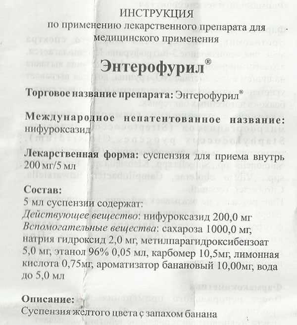 инструкция к энтерофурилу - фото 5