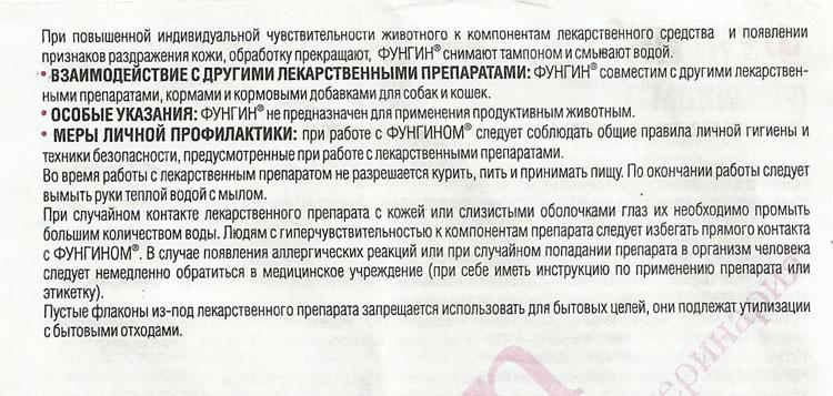 Инструкция При Микроспории
